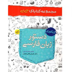 کتاب کمک درسی جیبی دستور زبان فارسی کنکور خیلی سبز ترنج مارکت