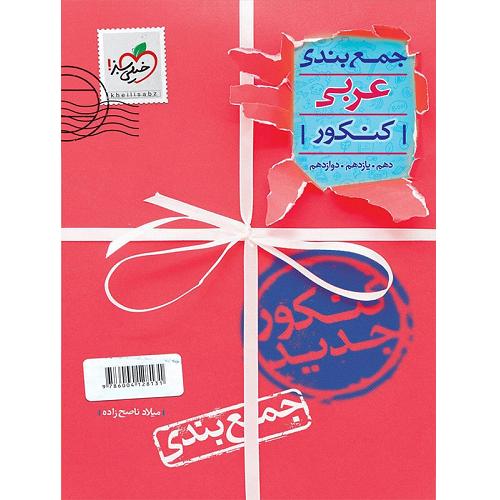 کتاب کمک درسی جمع بندی عربی کنکور خیلی سبز ترنج مارکت