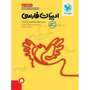 کتاب کمک درسی جمع بندی ادبیات فارسی کنکور مهروماه ترنج مارکت
