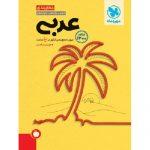 کتاب کمک درسی جمع بندی عربی کنکور مهروماه ترنج مارکت