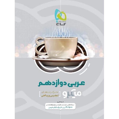 کتاب کمک درسی عربی دوازدهم میکرو گاج