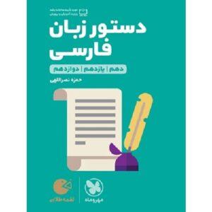 کتاب کمک درسی دستور زبان فارسی لقمه مهروماه ترنج مارکت