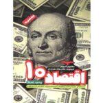 کتاب کمک درسی اقتصاد دهم رشته انسانی مشاوران آموزش