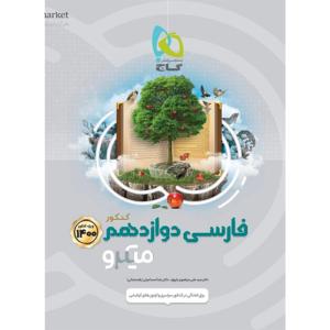 کتاب کمک درسی ادبیات فارسی دوازدهم میکرو گاج