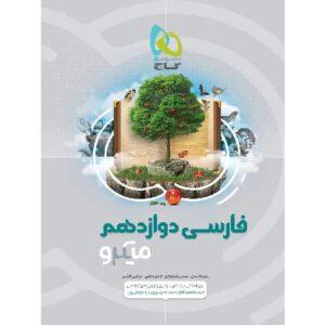کتاب کمک درسی ادبیات فارسی دوازدهم میکرو گاج ترنج مارکت