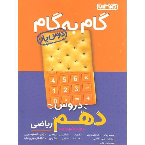 کتاب کمک درسی گام به گام دروس دهم ریاضی منتشران
