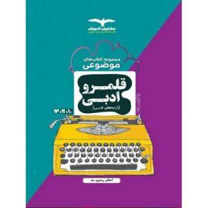 کتاب کمک درسی آرایه های ادبی کنکور مشاوران آموزش