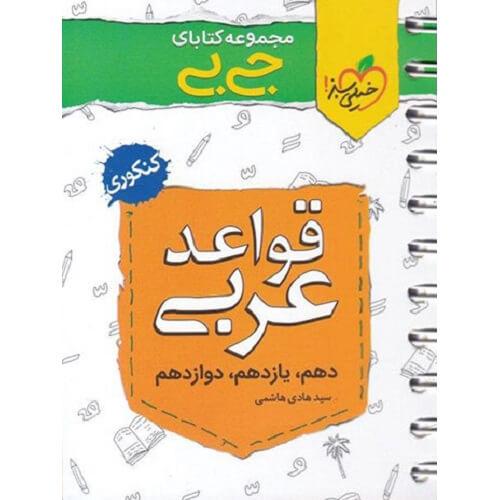 کتاب کمک درسی جیبی قواعد عربی کنکور خیلی سبز ترنج مارکت