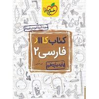ادبیات فارسی, خیلی سبز, فروشگاه اینترنتی, فروشگاه کتاب, کتاب, کتاب کار, کتاب کمک درسی, یازدهم
