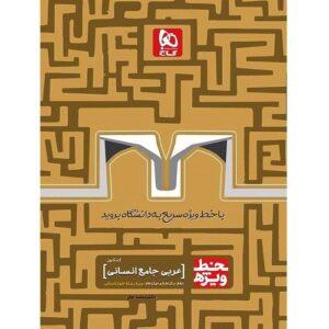 کتاب کمک درسی خط ویژه عربی کنکور انسانی گاج ترنج مارکت
