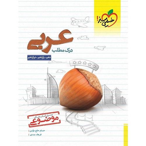 کتاب کمک درسی درک مطلب عربی کنکور موضوعی خیلی سبز ترنج مارکت