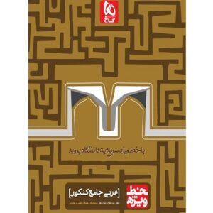 کتاب کمک درسی خط ویژه عربی کنکور گاج