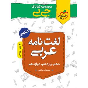 کتاب کمک درسی جیبی لغت نامه عربی کنکور خیلی سبز ترنج مارکت