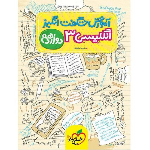 کتاب کمک درسی آموزش شگفت انگیز زبان انگلیسی دوازدهم خیلی سبز ترنج مارکت