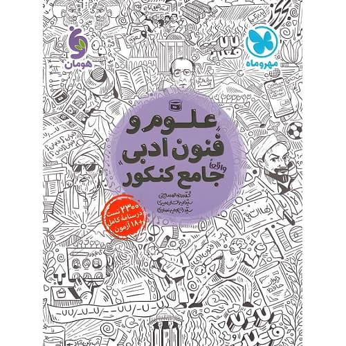 کتاب کمک درسی علوم و فنون ادبی جامع کنکور مهروماه ترنج مارکت