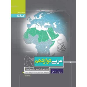 کتاب کمک درسی پرسمان عربی دوازدهم گاج ترنج مارکت