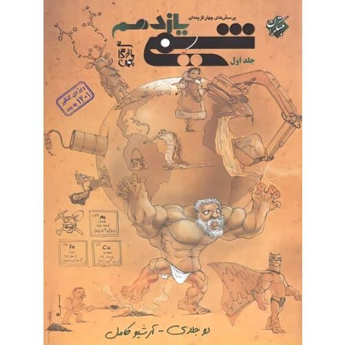 کتاب کمک درسی شیمی یازدهم تست جلد اول مبتکران