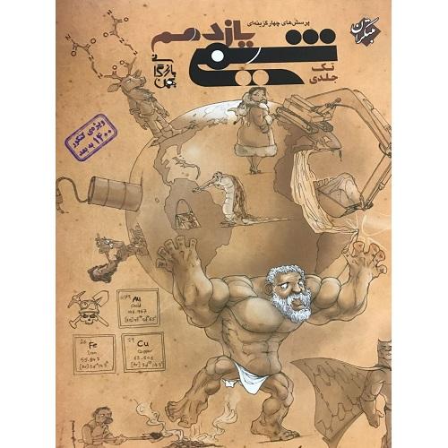 کتاب کمک درسی شیمی یازدهم واجب تک جلدی مبتکران ترنج مارکت