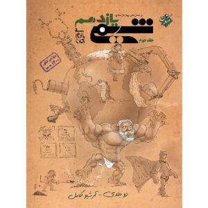 کتاب کمک درسی شیمی یازدهم تست جلد دوم مبتکران