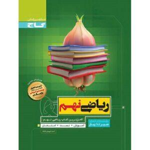 کتاب کمک درسی سیر تا پیاز ریاضی نهم گاج ترنج مارکت