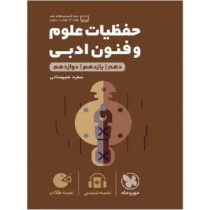 کتاب کمک درسی حفظیات علوم و فنون ادبی کنکور لقمه مهروماه ترنج مارکت