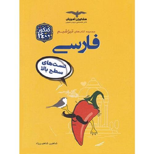 کتاب کمک درسی تیزشیم ادبیات فارسی کنکور مشاوران آموزش ترنج مارکت