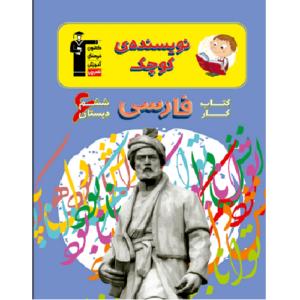 کتاب کار فارسی ششم دبستان نویسنده کوچک قلم چی