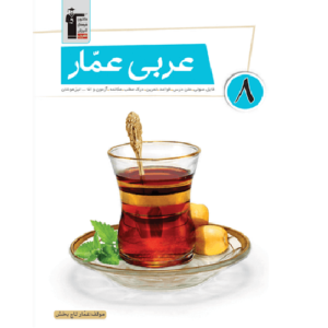 کتاب کمک درسی عربی عمار هشتم قلم چی