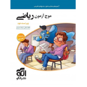 کتاب کمک درسی موج آزمون ریاضی تجربی جامع کنکور نشرالگو