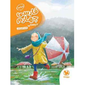 کتاب کمک درسی کارآموز فارسی چهارم دبستان مهروماه ترنج مارکت