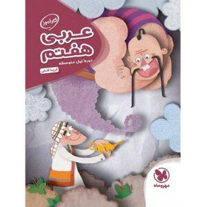 کتاب کمک درسی کارآموز عربی هفتم مهروماه ترنج مارکت