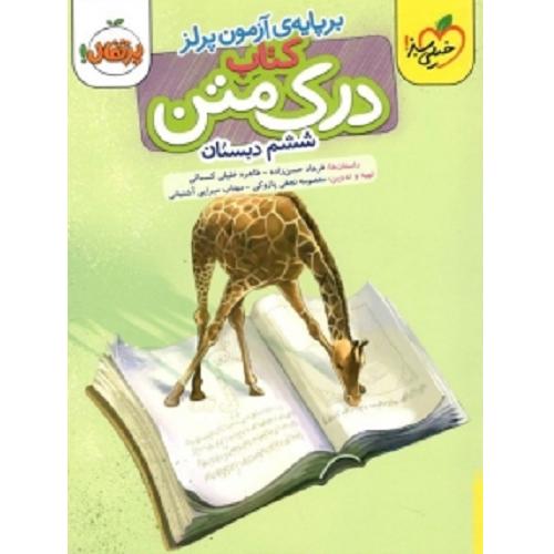 کتاب کمک درسی درک متن ششم دبستان خیلی سبز