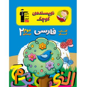 کتاب کار فارسی دوم دبستان نویسنده کوچک قلم چی