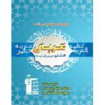 کتاب کمک درسی عربی هشتم آبی قلم چی