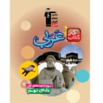کتاب کمک درسیکتاب کار عربی نهم قلم چی