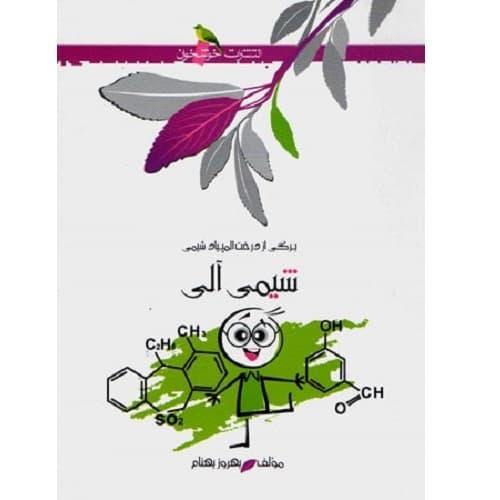کتاب کمک درسی شیمی آلی خوشخوان