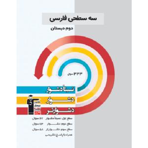کتاب کمک درسی فارسی دوم دبستان سه سطحی قلم چی