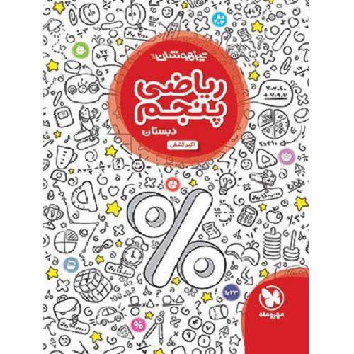 کتاب کمک درسی ریاضی پنجم دبستان تیزهوشان مهروماه ترنج مارکت
