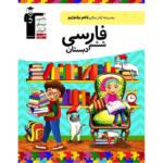 کتاب کمک درسی با هم بیاموزیم فارسی ششم قلم چی