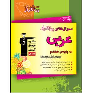 کتاب کمک درسی پرتکرار عربی هفتم قلم چی