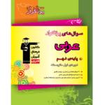 کتاب کمک درسی پرتکرار عربی نهم قلم چی
