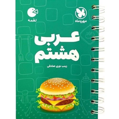 کتاب کمک درسی عربی هشتم لقمه مهروماه ترنج مارکت