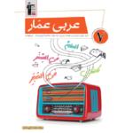 کتاب کمک درسی عربی عمار هفتم قلم چی