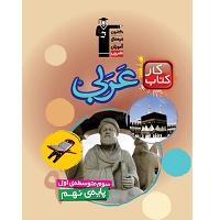 عربی, فروشگاه اینترنتی, فروشگاه کتاب, قلم چی, کتاب کار, کتاب کار عربی, کتاب کمک درسی, نهم