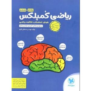 کتاب کمک درسی ریاضی کمپلکس پنجم و ششم مهروماه ترنج مارکت
