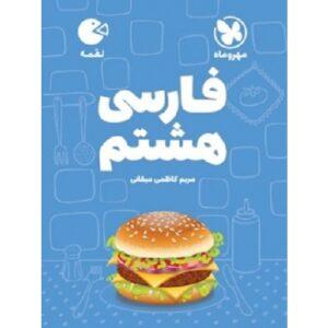 کتاب کمک درسی فارسی هشتم لقمه مهروماه ترنج مارکت