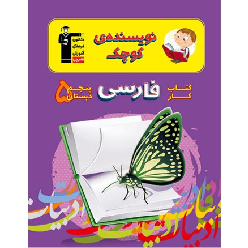 کتاب کار فارسی پنجم دبستان نویسنده کوچک قلم چی