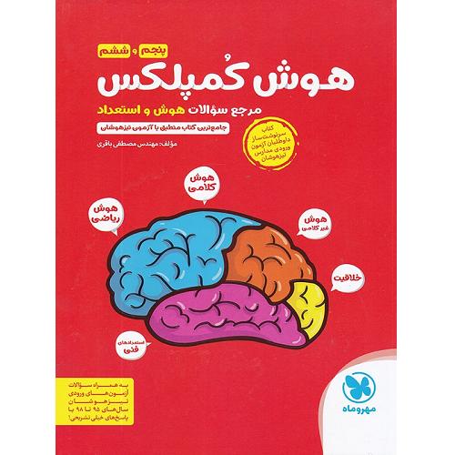 کتاب کمک درسی هوش کمپلکس پنجم و ششم مهروماه