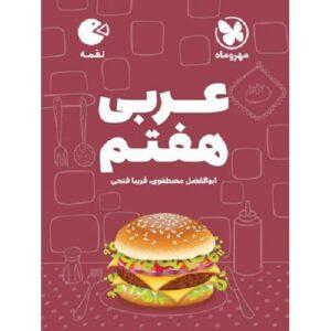 کتاب کمک درسی عربی هفتم لقمه مهروماه ترنج مارکت