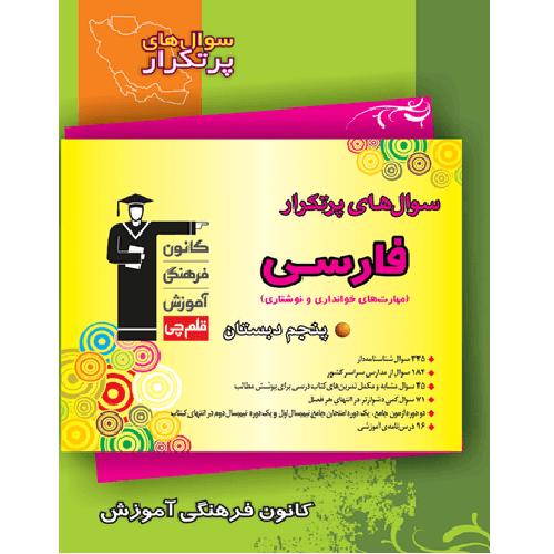 کتاب کمک درسی پرتکرار فارسی پنجم قلم چی